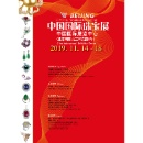 China International Jewellery Fair 2009 Show Poster (China)