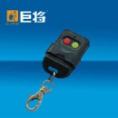 Universal Remote Key Fob (Mainland China)