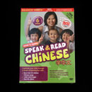 DVD - Speak & Read Chinese (Singapore)