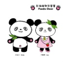 Mark & Lily Panda Cheer (Hong Kong)