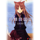 Spice and Wolf Licensing (Hong Kong)