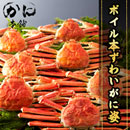 Frozen Boiled Whole Snow Crab (Japan)