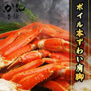 Frozen Boiled Snow Crab Leg (Japan)