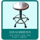 Anti-Static Steel Leg Chair (Hong Kong)