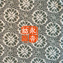 Blended Fabric (Mainland China)
