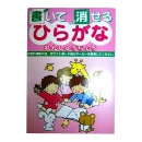 Workbook Hiragana Erasable (Hong Kong)