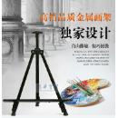 Easel (Mainland China)