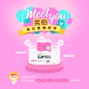 Meet you (Mainland China)