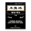 Chinese Herbal Contusion Analgesic Plaster (Hong Kong)