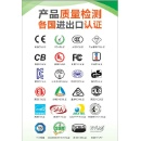 International Product Certification (Mainland China)