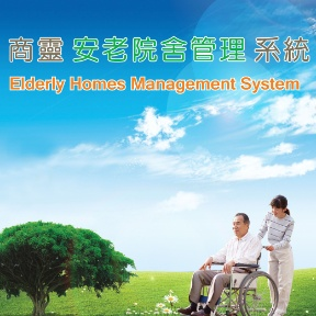 Elderly Homes Management System (Hong Kong)