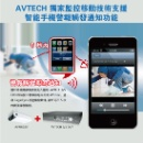 AV Tech Video Alarm Solution (Hong Kong)