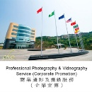 Corporate Photography & Videography Service (Hong Kong)