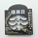 False Eyelashes (Hong Kong)