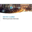 RED Approval Service  (Hong Kong)