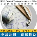 Trademark / Patent Registration Service (Hong Kong)