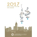 Hong Kong Jewelry Business Directory (Hong Kong)